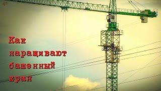 Как наращивают башенный кран(Как наращивают башенный кран. https://vk.com/public95184199., 2015-07-14T22:21:31.000Z)