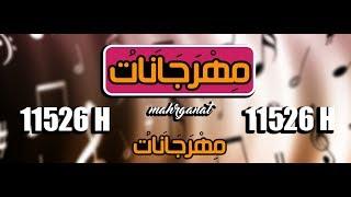 برومو قناة مهرجانات شعبيات مزيكا جبارة هتهز الارض 11526 تردد قناة مهرجانات تابعونا