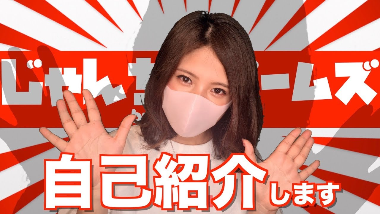 自己紹介】日本一ゲームが下手なゲーム実況者こと『じゃんちぃ』です ...