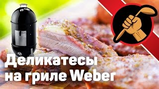 Курица и свиные ребра в weber smokey mountain cooker Ver 1.0