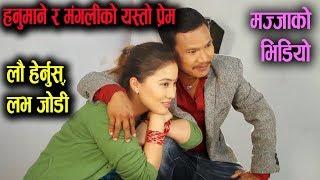 हेर्नुस्, हनुमाने र मंगलीको यस्तो गाढा प्रेम || Buddhi Tamang & Rajani Gurung || Mazzako TV