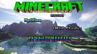 Minecraft : วิธีลงมอดภาพสวยในแบบง่ายๆ Shader Mod+Optifine 1.11.2