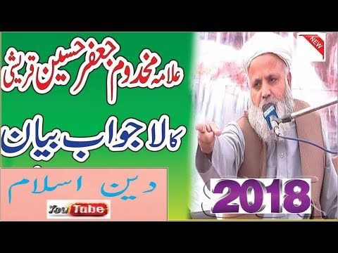 Jafar Qureshi Ka La Jawab Bayan 2017 Jafar Qureshi New Emotional Bayan in Urdu best kalam in urdu