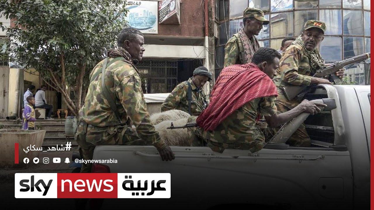 عمليات المسلحين امتدت للأقاليم المجاورة لتيغراي  - نشر قبل 2 ساعة