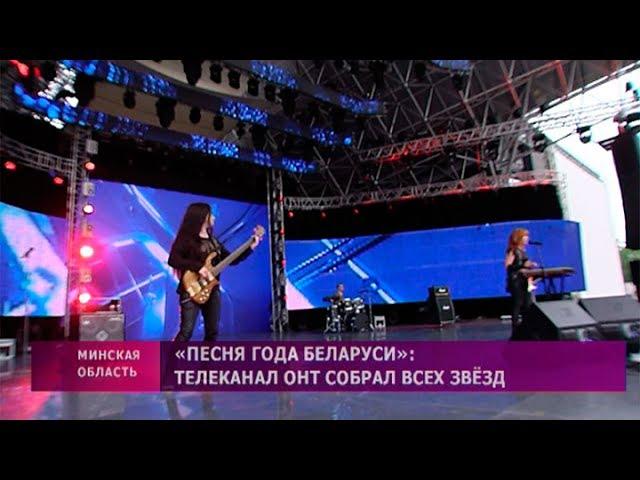 «Песня года Беларуси – 2017» проходит в Молодечно