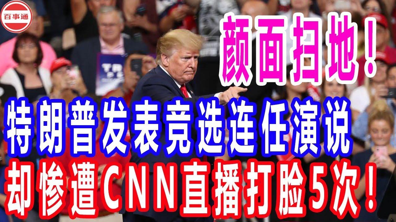 cnn直播_颜面扫地!特朗普发表竞选连任演说,却惨遭CNN直播打脸5次 ...