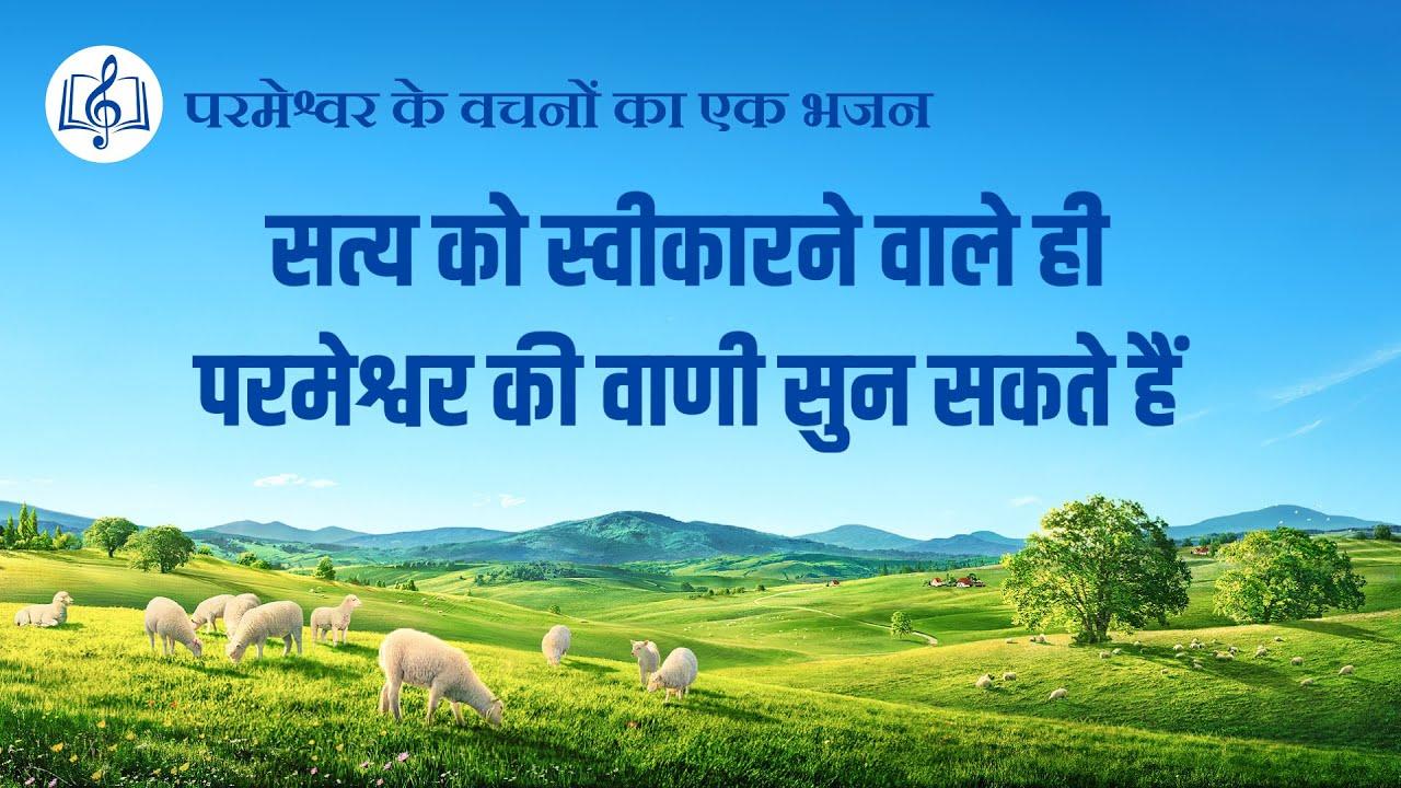 Hindi Christian Song 2020 | सत्य को स्वीकारने वाले ही परमेश्वर की वाणी सुन सकते हैं (Lyrics)