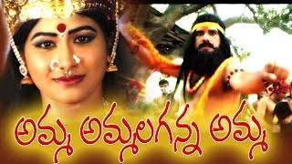 Goddess Durga Devi - Yedupayala Vanadurga - Amma Ammalaganna Amma - Video Album Songs