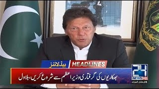 News Headlines | 9:00am | 22 May 2019 | 24 News HD