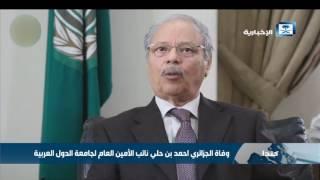 وفاة الجزائري أحمد بن حلي نائب الأمين العام لجامعة الدول العربية