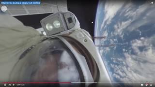 Разоблачение Видео МКС 360 выход в открытый космос Роскосмос     Плоская земля
