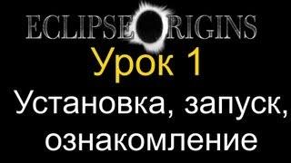 Eclipse Origins. Создаём MMORPG. Урок 1. Установка, запуск и ознакомление