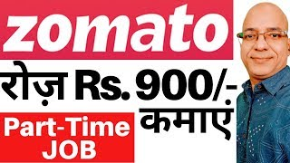 How to get job in Zomato | Part time job | Delivery partner with Zomato | नौकरी कैसे मिलेगी |