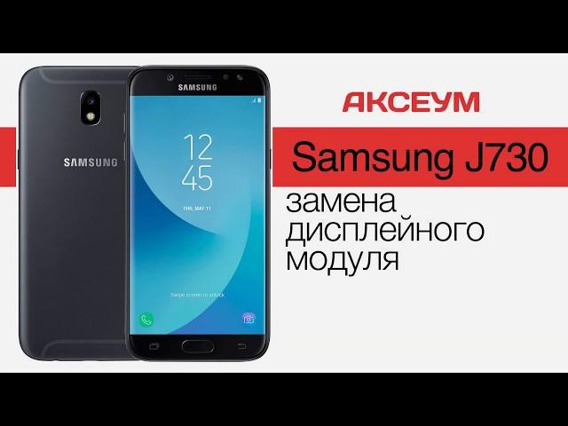 Замена разбитого дисплея на Samsung J730