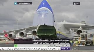 أكبر طائرة في العالم تهبط في أستراليا للمرة الأولى