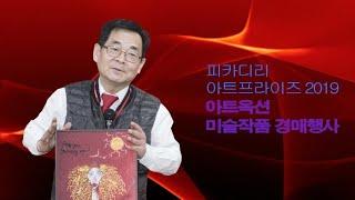 피카디리 아트프라이즈 2019 아트옥션 '미술작품 경매…
