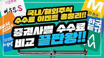 증권사별 국내,해외주식 수수료 비교 이벤트 총정리! (21년 최신판!!) / 증권사 선택,증권사 추천