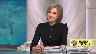 Наталья Поклонская о православной вере и часовне Святых Царственных Страстотерпцев