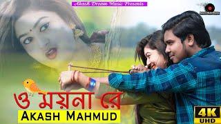 O Moyna Re (ও ময়না রে) Akash Mahmud | আকাশ মাহমুদ | Akash Dream Music | Valentine Special 4K