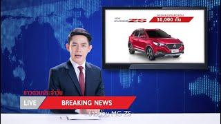 ข่าวด่วน MG ZS ฉลองยอดผลิตครบ 30,000 คัน