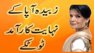 Gharelo zubaida aapa ke totkay in urdu/hindi | زبیدہ آپا کے نہایت مفید ٹوٹکے
