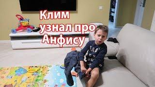 VLOG: Клим узнал про Анфису