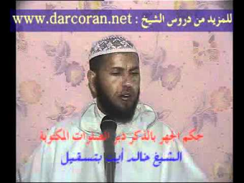 Download حكم الجهر بالذكر دبر الصلوات المكتوبة   الشيخ خالد ايت بتسقيل
