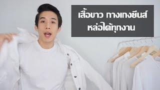 how-to mix &match เสื้อขาว+กางเกงยีนส์ หล่อได้แบบง่ายๆ 5 ลุค I CHINOTOSHARE