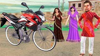 स्पोर्ट्स मोटरबाइक Sports Motorbike Comedy Video हिंदी कहानियां Hindi Kahaniya Bedtime Moral Stories