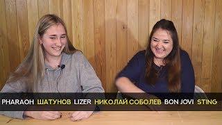 #4 Дети и Родители слушают / Николай Соболев, PHARAOH, LIZER, BON JOVI и других