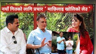 नयाँ गित ´ माछिलाइ खोलिको लेउ ` रिलिजको जमघट । Karishma Manandhar .