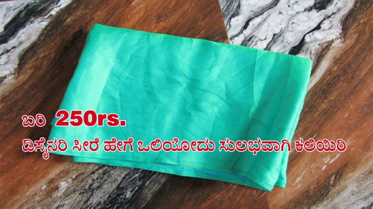 ಬರಿ 250rsಗೆ ಡಿಸೈನ್ರಿ ಸೀರೆ Stich Designer Saree For 250rs/How to stich&select border&blouse for saree