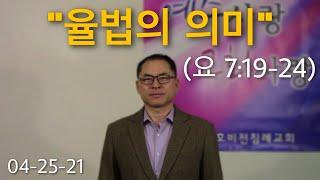"""2021년 4월 25일 """"율법의 의미"""" (요 7:19-24)"""