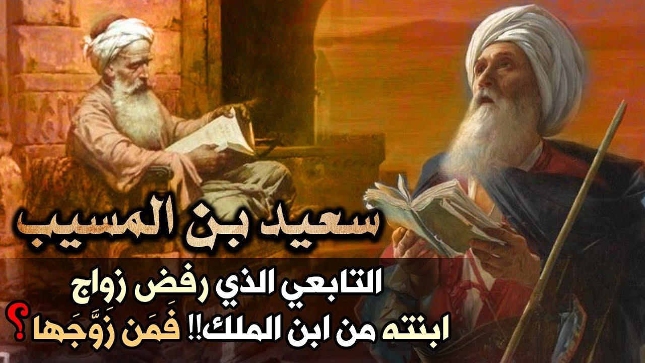 سعيد بن المسيب، التابعي الذي رفض زواج ابنته من ابن الملك!! فَمَن زَوَّجَها..؟