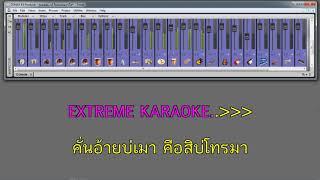 เมดเลย์ - ดอกรัก ดวงมาลา karaoke sonar