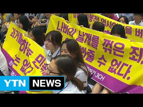 """""""위안부 문제 해결해야""""...오늘 수요집회 / YTN"""