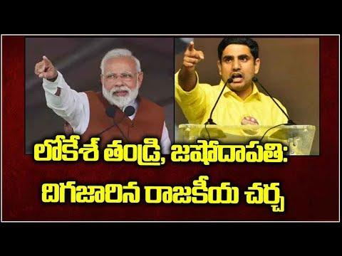 లోకేశ్ తండ్రి, జషోదాపతి: దిగజారిన రాజకీయ చర్చ   Modi, Chandrababu Personal Attacks  