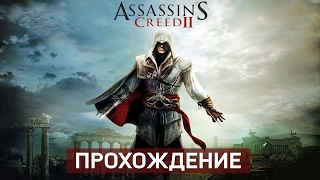 Assassin's Creed 2 Remastered #27