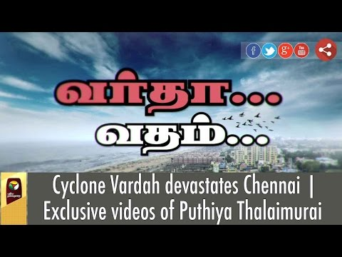 Exclusive: Cyclone Vardah devastates Chennai | Videos of Puthiya Thalaimurai