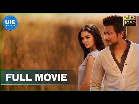Gethu Tamil Full Movie