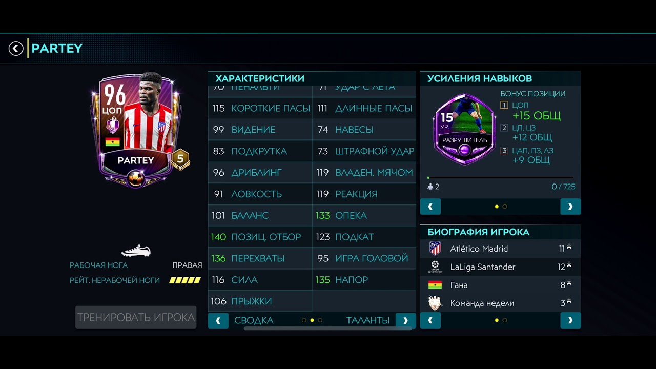 ЛУЧШИЙ ИГРОК МЕСЯЦА | ТУРНИР POTM В FIFA 20 MOBILE