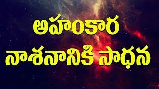 Best technique to get out of Egoism    Lesson-52    Arunachala Aksharamanamala    Ramanananda