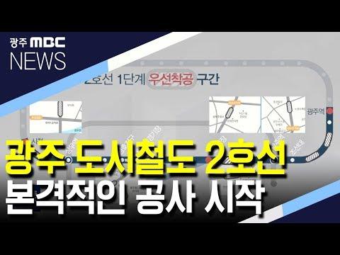 [뉴스데스크]광주 도시철도 2호선 공사 내일부터 시작