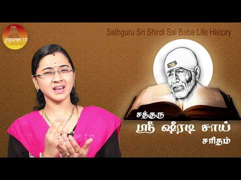 Sathguru Sri Shiradi Sai Saritham |  part -  104