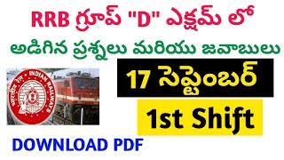 rrb group d spetember 17 1st shift exam analysis in telugu    rrb group d exam analysis in telugu