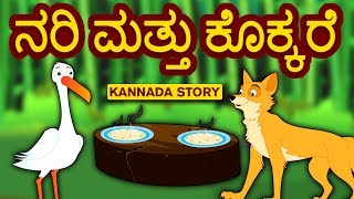 Kannada Moral Stories for Kids - Nari Mattu Kokkare | ನರಿ ಮತ್ತು ಕೊಕ್ಕರೆ | Kannada Fairy Tales