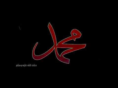 اللهم صل وسلم وبارك على نبينا محمد thumbnail