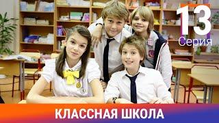 Классная Школа. 13 Серия. Сериал. Комедия. Амедиа