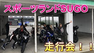 サーキットフリー走行びびっちゃった夏の思い出。(笑)夏休みはみんなで走行会!!inスポーツランドSUGO2018!!