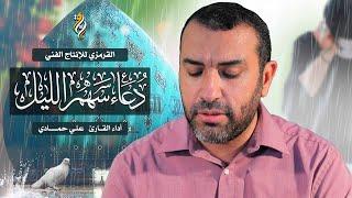 دعاء سهم الليل لقضاء الحوائج الصعبة | علي حمادي - DUA SAHM ALAIL